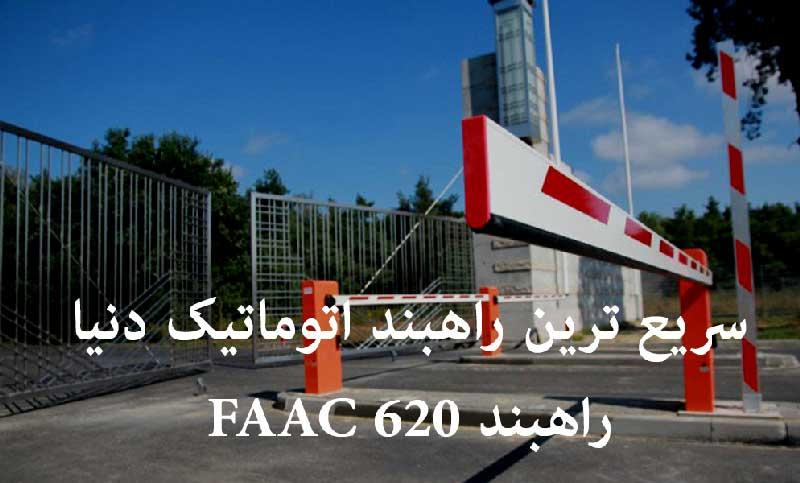 راهبند 620 فک/اصفهان خورشید تنها نمایندگی محصولت فکFAAC و جنیوس GENIUS در استان اصفهان